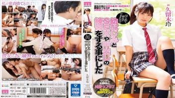 หนังเอวีซับไทย MIAA-253 Rei Kuruki นักเรียนสาวใจง่าย ถูกเพื่อนสมัยเด็กจับเย็ดหี มีเซ็กส์กันจนเปิดเผยความรู้สึกในใจ ร่วมรักเย็ดกันเสียวหี นัวจนน้ำแตกไปหลายดอก