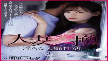 หนังโป๊ซับไทย2020 Tsumugi Akari สลับเมียเย็ดแลกคู่กับเพื่อนบ้าน เริ่มแรกก็ขืนใจเย็ดหี แต่พอเสียวมากๆก็เคลิ้มอยากโดนเย็ด