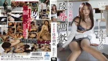หนังAVxxx (ซับไทย) STAR-653 ครูสาวใจดีแห่งโรงเรียนชายล้วน Haruka Kasumi ถูกเด็กแสบแอบถ่ายหี เอาคลิปแบล็คเมล์ขอเย็ดหีครู มีเซ็กกันได้เร่าร้อนเห็นแล้วน้ำเดิน