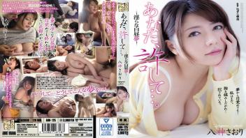 หนังโป๊ญี่ปุ่นซับไทย ฉันไม่ได้ฝันไป ADN-125 Saori Yagami แฟนสาวช่วยสามีที่บริษัทขาดทุน เอาตัวเข้าแลกให้เพื่อนเค้าเย็ด เล็งไว้นานได้ทิ่มหีสวยๆสบายควยใหญ่